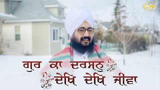 Gur Ka Darshan Dekh Dekh Jeeva | Bhai Ranjit Singh Dhadrianwale