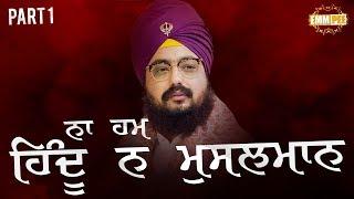 Part 1 - Na Hum Hindu Na Musalman - 17 March 2018 - Machhiwara Sahib | Bhai Ranjit Singh Dhadrianwale
