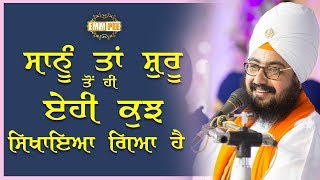 5 Dec 2017 - Saanu ta Shuru To Ehi Kuch Sikhaya Gaya hai - Dhuri- Sangrur | Bhai Ranjit Singh Dhadrianwale