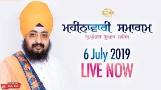 6July2019 Monthly Samagam G. Parmeshar dwar Sahib Patiala | Dhadrian Wale