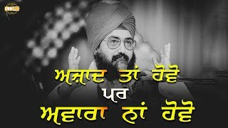 Be liberal but not Licentious, Azaad Hovo Par Awaara Nahi | DhadrianWale
