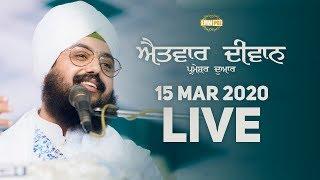 15Mar2020 Sunday Diwan Parmeshar Dwar Sahib | DhadrianWale