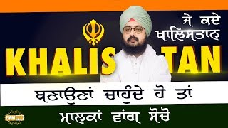 If you wish for Khalistan, start thinking like rulers | Bhai Ranjit Singh Dhadrianwale