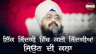 Talent of living many lives in this life | Bhai Ranjit Singh Dhadrianwale