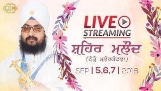 6 Sep 2018 - Day 2 - Malaerkotla | Bhai Ranjit Singh Dhadrianwale