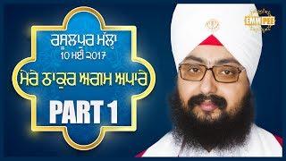 10_5_2017 - Part 1 - MERE THAKUR AGAM APAARE - Rasulpur | Dhadrian Wale