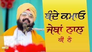 Win the people, money will come along | Bhai Ranjit Singh Dhadrianwale