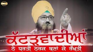 Kattarwadian Ne Dharti Nark Bana Diti | Bhai Ranjit Singh Dhadrianwale