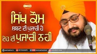 Sikh Kaum Shabad Di Pujari Hai | Bhai Ranjit Singh Dhadrianwale