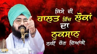 We wont let the people face any loss | Bhai Ranjit Singh Dhadrianwale