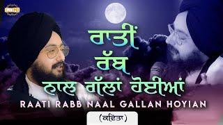 Raati Rabb Naal Gallan Hoyian | Bhai Ranjit Singh Dhadrianwale