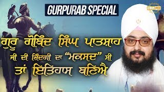 GURPURAB SPECIAL Dhan Guru Gobind Singh Ji | Dhadrian Wale