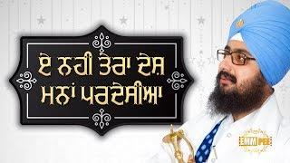 7_7_2017 - Eh Nahi Tera Desh Manna Pardesia | Bhai Ranjit Singh Dhadrianwale