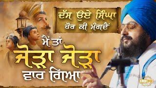 Das Oyee Singha Hor Ki Mangdey Mai Ta Jora Jora Vaar Gya | Bhai Ranjit Singh DhadrianWale