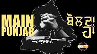 POEM Main Punjab Bolda Haa Dhadrianwale