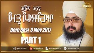 Part 1 - 3_5_2017 - Sun Man Mittar Pyarea - Dera Basi | Bhai Ranjit Singh Dhadrianwale