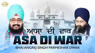 Asa Di War | Bhai Ranjit Singh Dhadrianwale