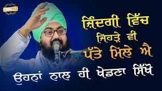 2 Feb 2019 - Jindagi Vich Jehre Vi Paate Mile a Ona Naal Khedna Sikho | Bhai Ranjit Singh Dhadrianwale