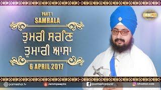 Part 1 - Tumri Saran Tumari Assa - 6_4_2017  Samrala | Bhai Ranjit Singh Dhadrianwale