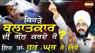 What Kind of Rape are you talking about  This is happening in Every Home  2 Oct 2020 | DhadrianWale