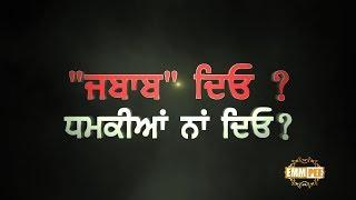 PROMO  JABAB DEYO- DHAMKIA NA DEO | Bhai Ranjit Singh Dhadrianwale