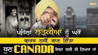 Pla Ladkiya Nu Bahar Nhi Jaan Dita Hun Canada Bhejan Layi Vi Tyaar Ha | DhadrianWale