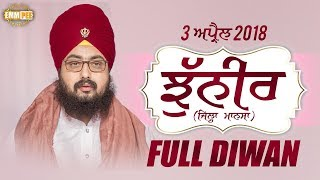FULL DIWAN - Jhunir - Mansa - 2nd Day - 3 April 2018 | Bhai Ranjit Singh Dhadrianwale