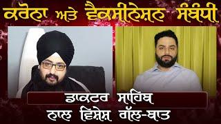 Bhai Sahib Talks to Dr.Dipesh Batra About Corona | DhadrianWale