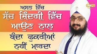 12 Nov 2017 - Asal Vich Sach Jindagi Vich Aoun Naal | Bhai Ranjit Singh Dhadrianwale
