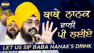 Babe Nanak Wali Pi Layiye | Bhai Ranjit Singh Dhadrianwale