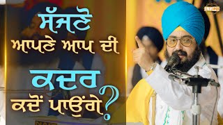 Freinds  When will you put a Value on Yourself | DhadrianWale