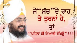 Je SACH de raah Turna hai | Bhai Ranjit Singh Dhadrianwale
