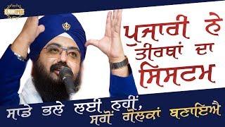 4 April 2018 - Pujari nee Tirtha da System | Bhai Ranjit Singh Dhadrianwale