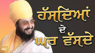 Hasdeyan De Ghar Vasde | Bhai Ranjit Singh Dhadrianwale