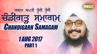 PART 1 - CHANDIGARH SAMAGAM -1 August 2017 | Dhadrian Wale