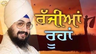 Who are FulFilled Souls | Bhai Ranjit Singh DhadrianWale