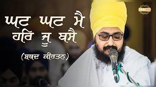 Ghat Ghat Main Har Joo Basai | Bhai Ranjit Singh Dhadrianwale