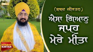 Aisa Gyan japo Mere Mita | Bhai Ranjit Singh Dhadrianwale