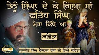 11 Dec 2017 - Saheri - Fateh Singh Mera Kithe a | Bhai Ranjit Singh Dhadrianwale