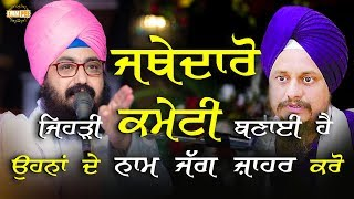 Disclose the name of commitee members - jathedaaro | DhadrianWale