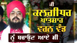 Did Kalgidhar Guru Gobind Singh Ji came to save cast system? | Dhadrian Wale