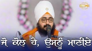 Jo Kol Hai Usnu Maniyee - 4 Dec 2017 - Dhuri | Bhai Ranjit Singh Dhadrianwale