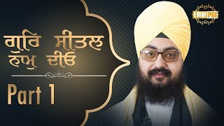 Part 1 - Gur Seetal Naam Diyo | Dhadrian Wale