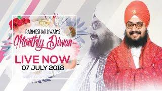 7 JULY 2018 - PARMESHAR DWAR Sahib MONTHLY DIWAN | Bhai Ranjit Singh Dhadrianwale