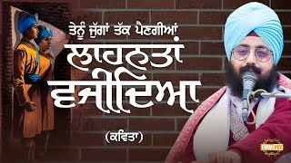 Tainu jugan tak pengian Lahntan Wajideya | Bhai Ranjit Singh Dhadrianwale