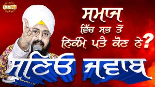 Who us the most useless address in the society | Bhai Ranjit Singh Dhadrianwale