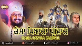 14_4_2017 - Kaisa Pyara Parivaar | Bhai Ranjit Singh Dhadrianwale