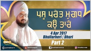 Part 2 - Pashu Praet Mugad Ko Tare  - 4_4_2017 Bhullarheri | Bhai Ranjit Singh Dhadrianwale