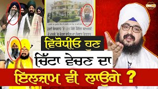 Opponents will now Accuse him of Selling White | DhadrianWale