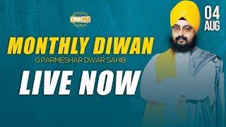 4 AUG 2 018 - Parmeshar Dwar Sahib Monthly Diwan | Dhadrian Wale